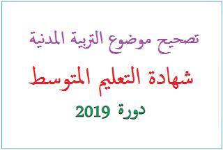 شهادة التعليم المتوسط 2019 BEM