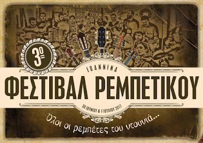 3ο Φεστιβάλ Ρεμπέτικου στα Ιωάννινα