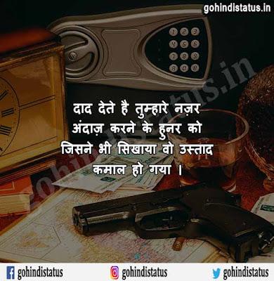 Danger Angry Status In Hindi