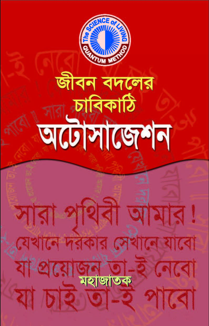 Bangla Computer Hardware Book