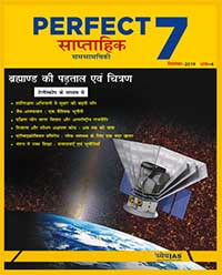 Download-Dhyeya-IAS-Perfect-7-Weekly-Magazine-in-Hindi-September-2019-Issue-4