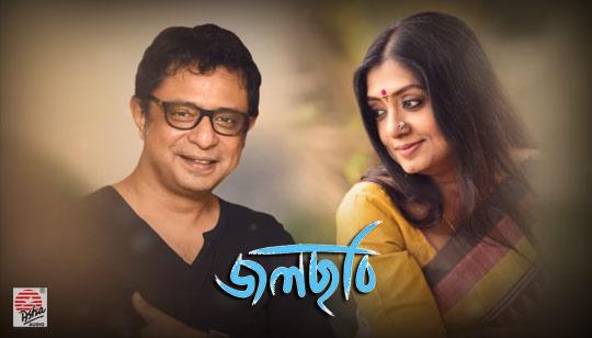 Jwalchhobi Lyrics by Rupankar Bagchi And Subhamita Banerjee