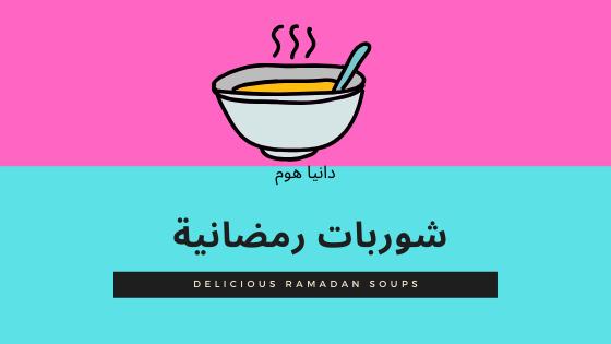 5 شوربات رمضانية شهية - Delicious Ramadan soups