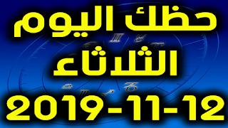 حظك اليوم الثلاثاء 12-11-2019 -Daily Horoscope