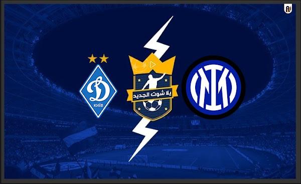 مشاهدة مباراة انتر ميلان وديناموكييف