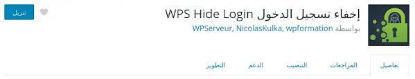إضافة hide-login في ووردبرس