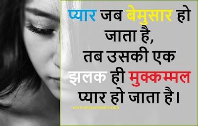 Sad Shayari 2021, Latest Sad Shayari, Sad Shayari Status