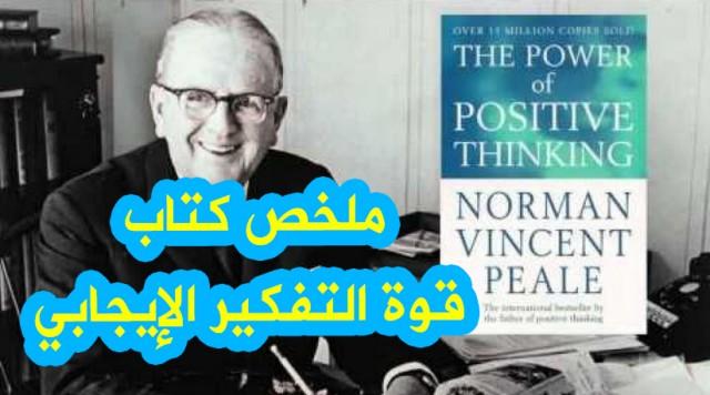 ملخص كتاب قوة التفكير الإيجابي للمؤلف نورمان فينسنت
