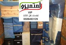 شركة نقل عفش بالرياض 0509493129 افضل شركة لنقل العفش فى الرياض فك تركيب تغليف تعقيم ضمان اقل الاسعار اعلى جودة