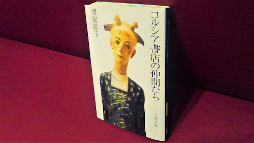 『コルシア書店の仲間たち』(須賀敦子)