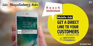 *Ads : GET A DIRECT LINE TO YOUR CUSTOMERS | Reach Unlimited | Contact - nayasabera.com Ads | Mo. 9807374781, 8299473623 | WA - 8299473623*