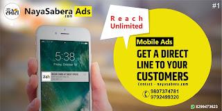 *Ad : No. 1 News Portal - NayaSabera.com | जौनपुर का भरोसेमंद न्यूज़ पोर्टल | विज्ञापन के लिए सम्पर्क करें - 9807374781, 9792499320, WhatsApp : 8299473623*
