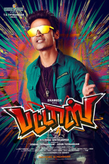 Pattas (Tamil) Movie Ringtones and bgm for Mobile