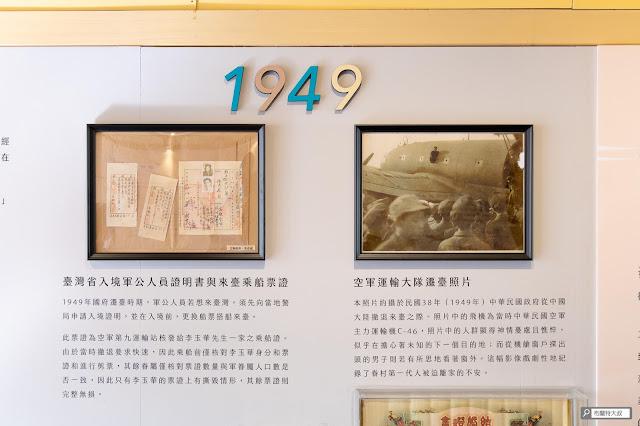 【大叔生活】2021 又是六天五夜的環島小筆記 (下卷) - 青島玖柒展出了許多上個世代的回憶,其中還不乏當時的真品