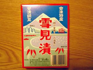 雪見漬 / 福島県会津美里町