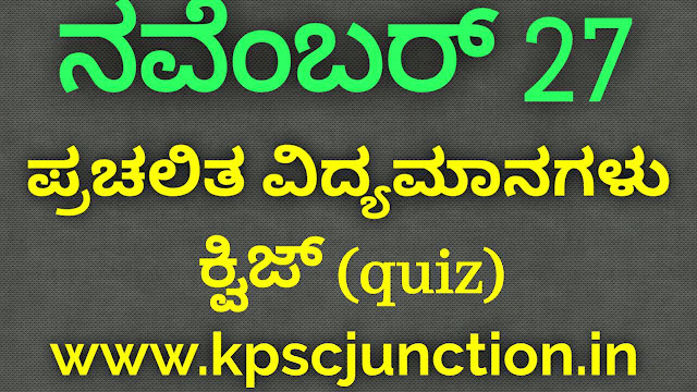 SBK KANNADA DAILY CURRENT AFFAIRS QUIZ  November 27 ,2019
