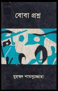 বোবা প্রশ্ন - মোহাম্মদ শামসুজ্জোহা Boba Prosno by Mohammad Shamsujjoha