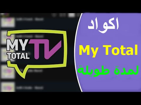 اكواد تفعيل تطبيق My Total IPTV لمدة طويلة بالمجان - My Toatal IPTV Codes