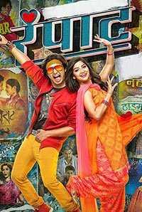 Rampaat Marathi Full Movie Free Download HDRip 2019