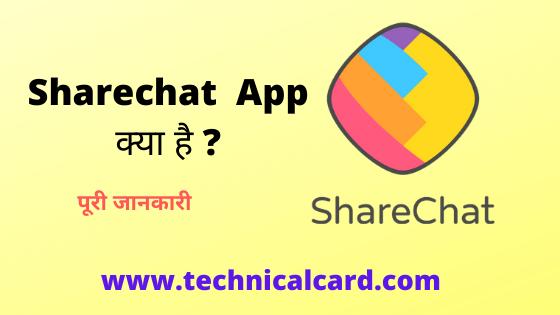 sharechat app kya hai, Sharechat app dowmload kaise kare, paise laise kamaye