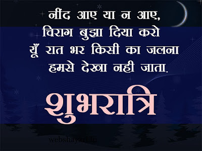 dard bhari good night shayari pic