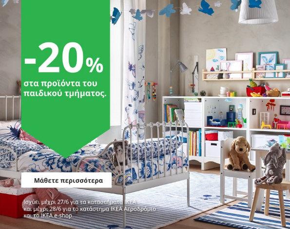 IKEA Προσφορές - Web Bazaar