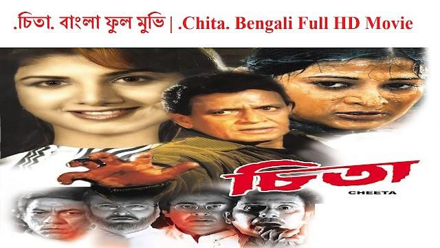 .চিতা. বাংলা ফুল মুভি | .Chita. Bengali Full HD Movie | Epsonprinter.club