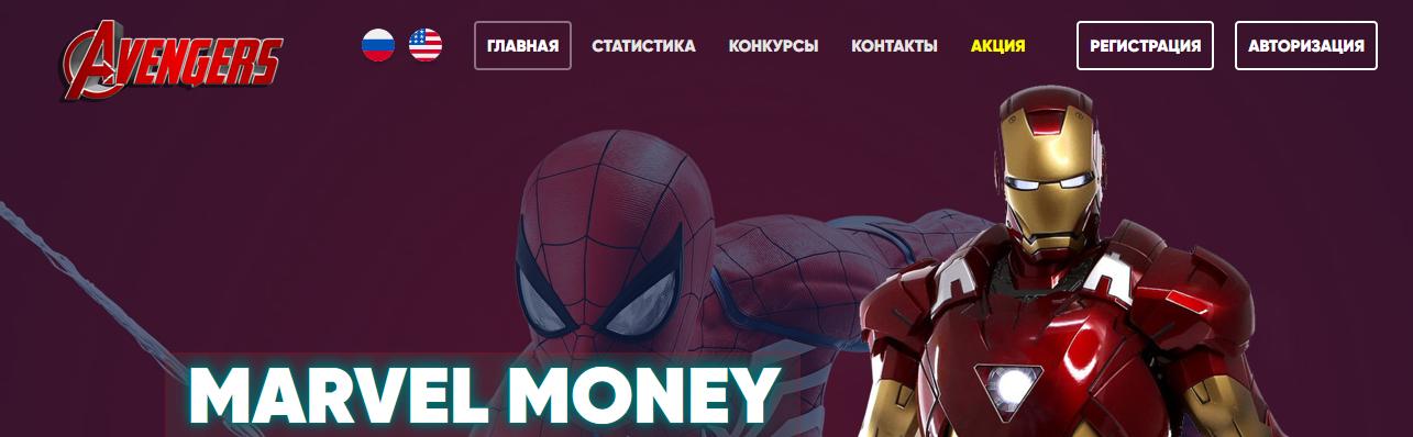 Marvelmoney.ru – Отзывы, развод, платит или лохотрон? Информация!