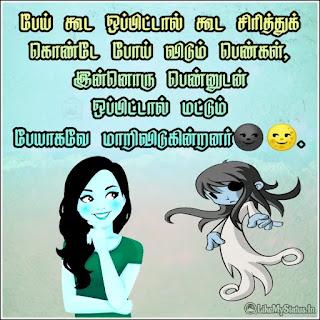 Woman tamil joke
