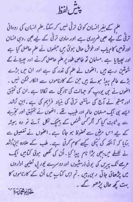 Urdu Kids Story