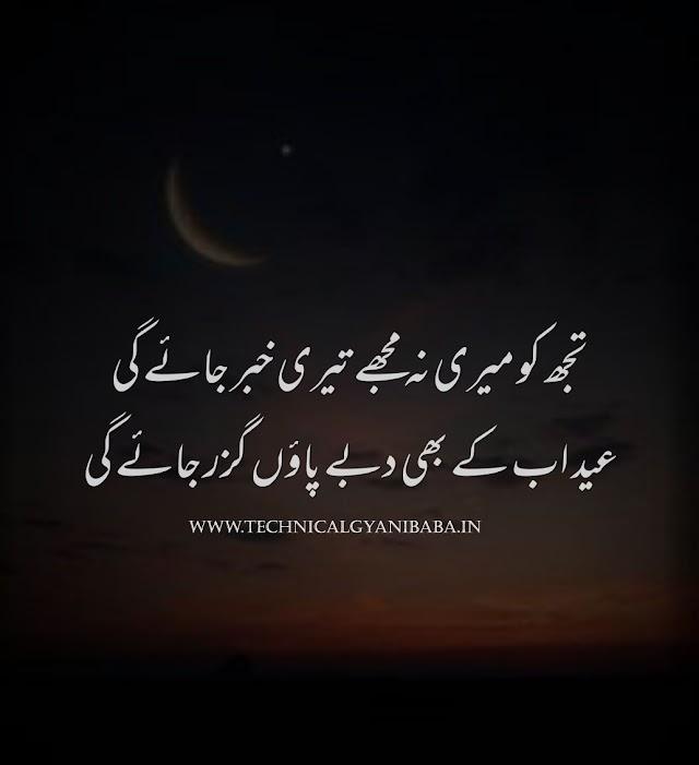 बकरीद मुबारक शायरी - Eid Ul Adha 2021 Bakrid Mubarak Shayari in Urdu
