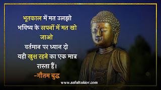 51+Best usefully buddha thoughts 2021    Buddha thoughts in hindi    buddha quotes on life,Buddha thoughts in English