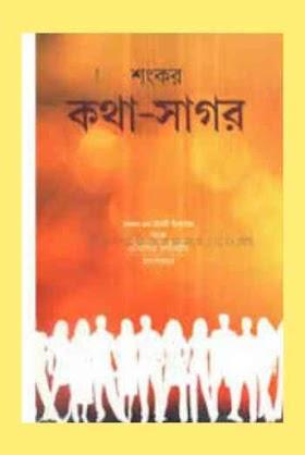 কথা-সাগর - শংকর Kotha Sagor pdf by Songkor
