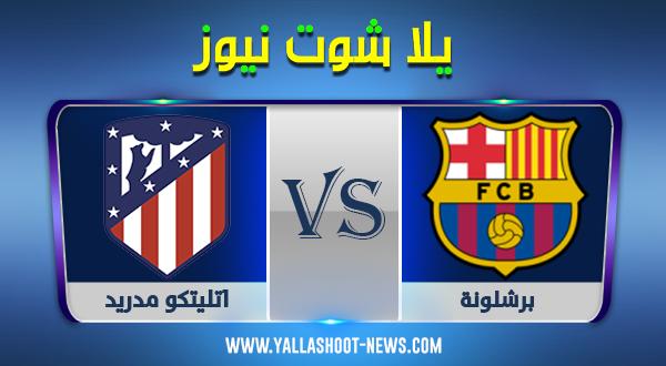 يلا شوت الجديد مشاهدة مباراة برشلونة واتلتيكو مدريد اليوم 21/11/2020 الدوري الاسباني