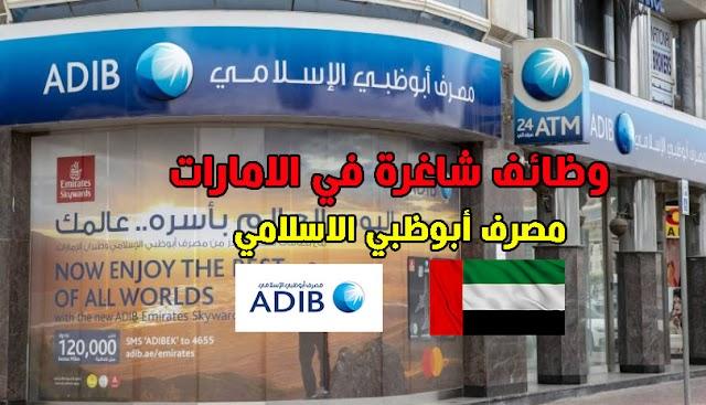 وظائف شاغرة بمصرف أبوظبي الاسلامي ADIB بدولة الإمارات 2020 ( رواتب مميزة)