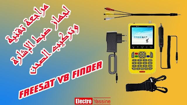 مراجعة تقنية لجهاز ضبط الاشارة وتركيب الصحن Freesat V8 Finder