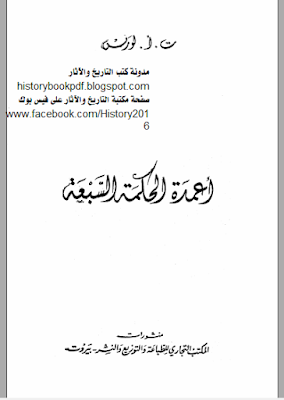 تحميل كتاب أعمدة الحكمة السبعة pdf