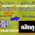 มาแล้ว..เลขเด็ดงวดนี้ คู่มือเสี่ยงโชค สลากกินแบ่งรัฐบาล เล่มเขียวปกเขียว งวดวันที่16/12/62