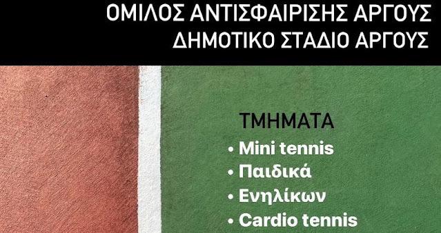 Το τένις επιστρέφει στην πόλη του Άργους