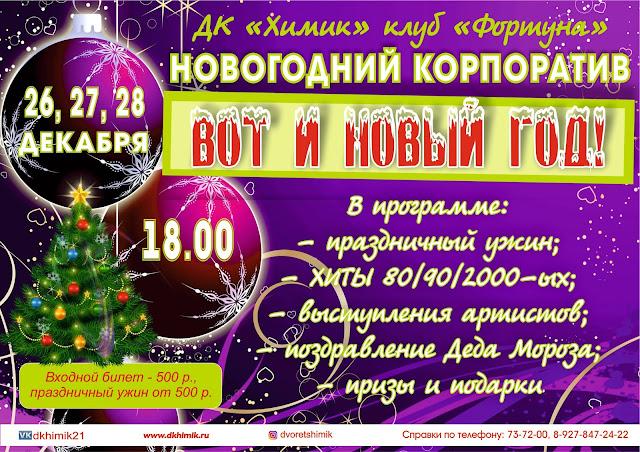Афиша новогодних вечеринок, корпроративов, праздников, мероприятий в Новочебоксарске