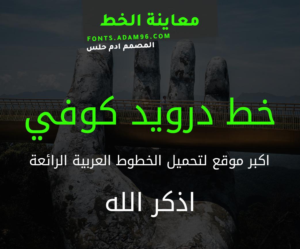 خطوط عربية تحميل خط درويد كوفي من اشهر الخطوط العربية  Droid Arabic Kufi