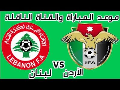 # مباراة الأردن ولبنان الودية مباشر 24-03-2021 والقنوات الناقلة لها