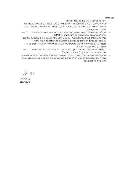 התלונה שהוגשה בגין משוא פנים נגד שופט בית המשפט העליון נעם סולברג לנציבות תלונות הציבור על שופטים - 20.12.2019.