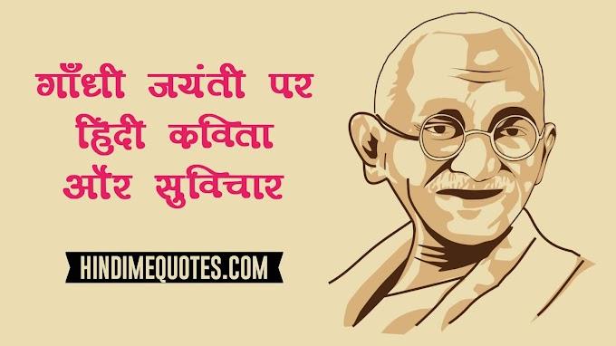 गाँधी जयंती पर हिंदी कविता और सुविचार