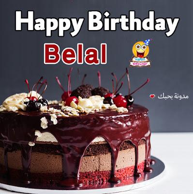 صور تورتات عيد ميلاد باسم بلال عيد ميلاد سعيد