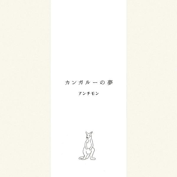 [Album] アンチモン – カンガル―の夢 (2015.09.07/MP3/RAR)