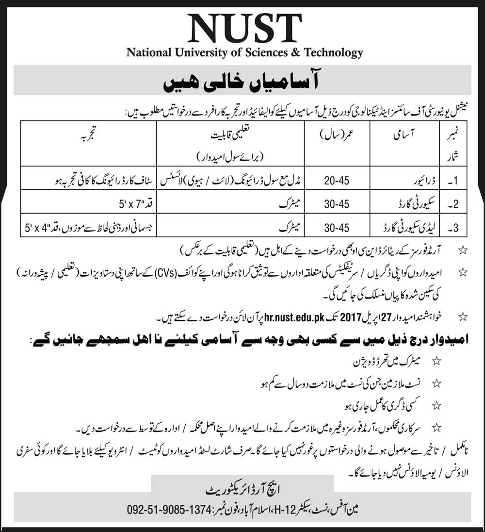 Jobs in National University of Sciences and Technology Islamabad