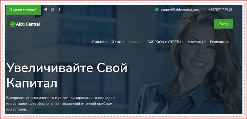 Мошеннический сайт aldocentral.com – Отзывы, развод, платит или лохотрон? Мошенники