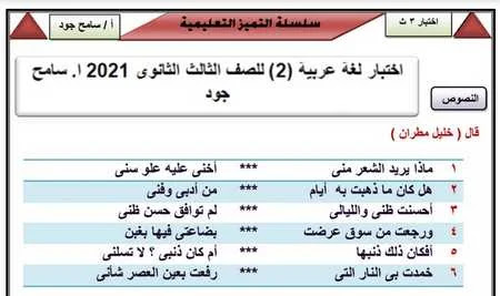 الاختبار الثانى لغة عربية للصف الثالث الثانوى نظام حديث 2021