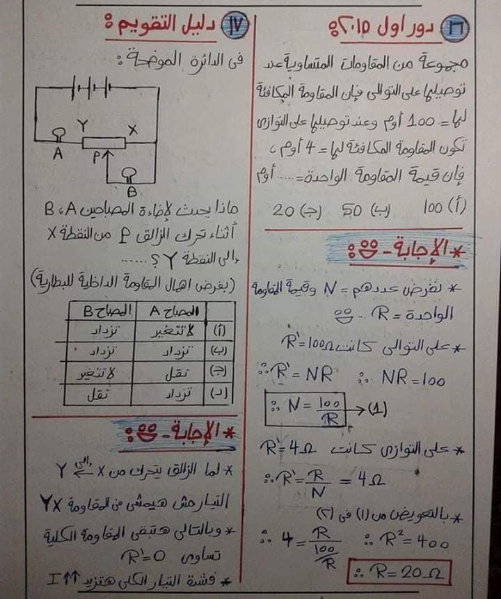 تجميع مسائل المقاومات فيزياء للصف الثالث الثانوي 16